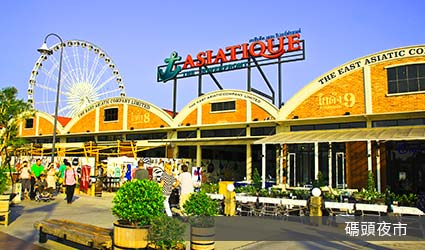 Asiatique The RiverFront國際觀光夜市