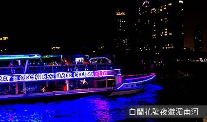 白蘭花號夜遊湄南河