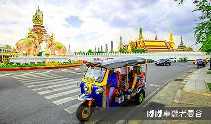嘟嘟車遊老曼谷