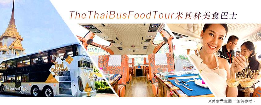 米其林美食巴士