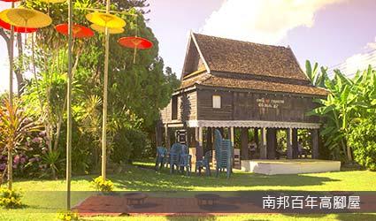 百年高腳屋
