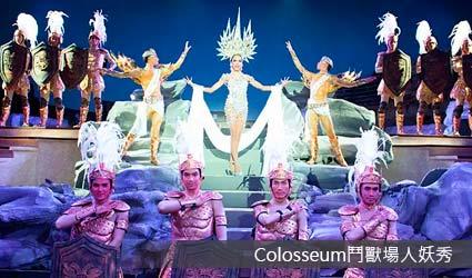 Colosseum 鬥獸場人妖秀