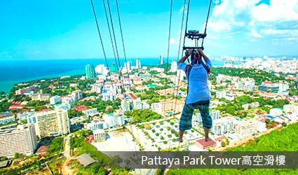 Pattaya Park Tower酒店的56樓高空滑樓