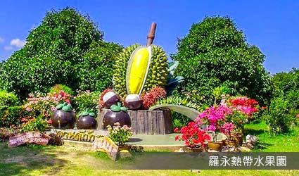 熱帶水果園