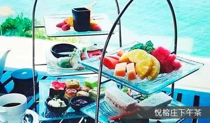 悅榕庄下午茶