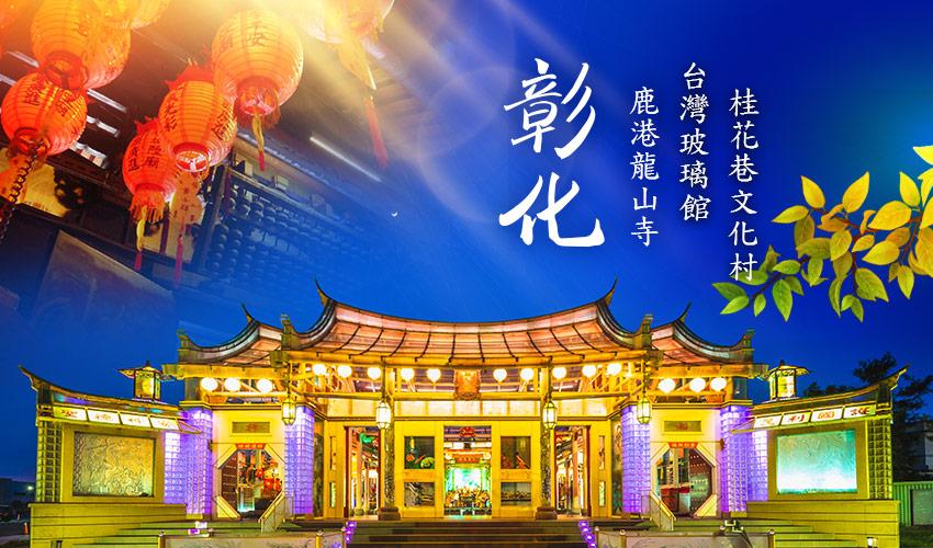 彰化鹿港banner