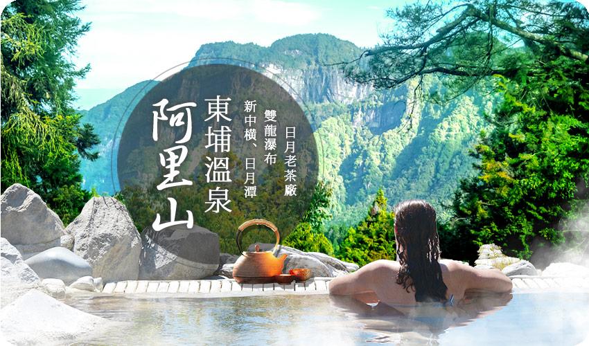 阿里山東埔溫泉banner