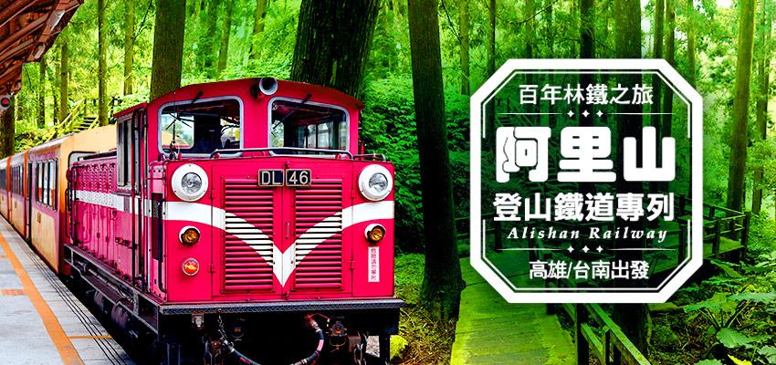 阿里山登山鐵道專列banner