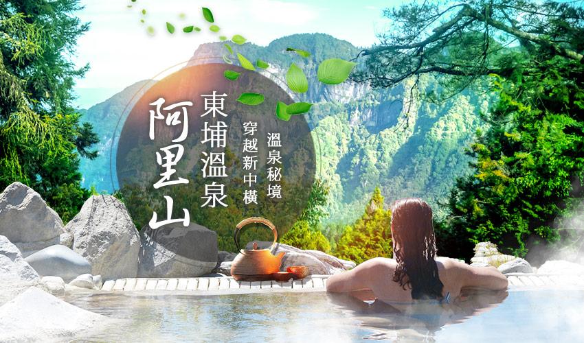 阿里山東埔溫泉~穿越新中橫banner