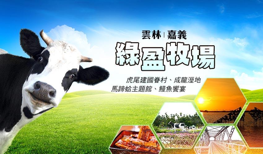 綠盈牧場成龍溼地banner