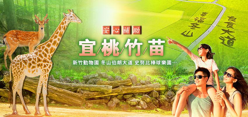 新竹動物園banner