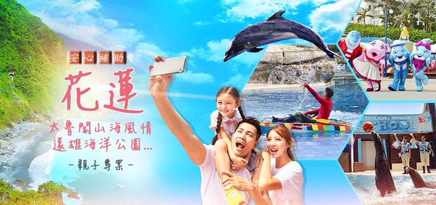太魯閣遠雄海洋公園banner