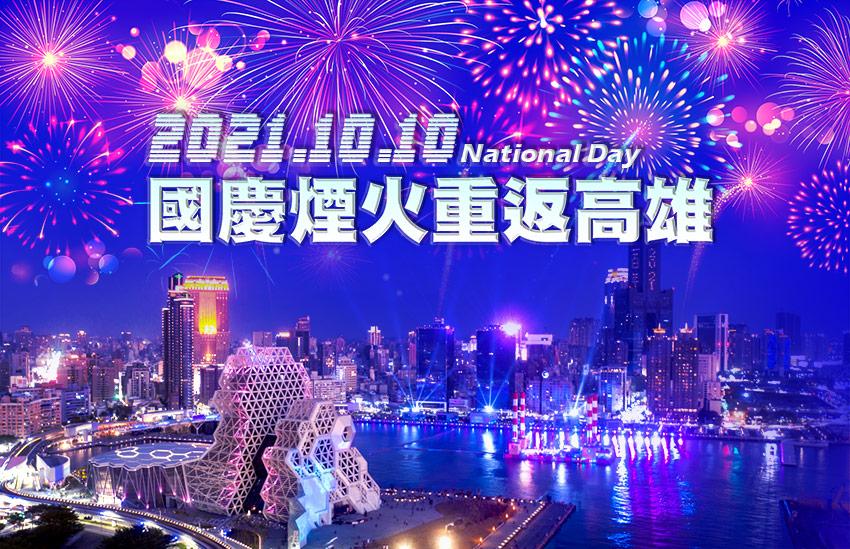 2021國慶煙火重返高雄banner