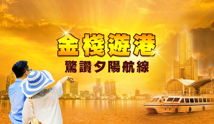 金棧遊港banner