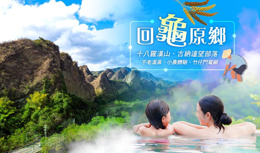 回龜原鄉banner