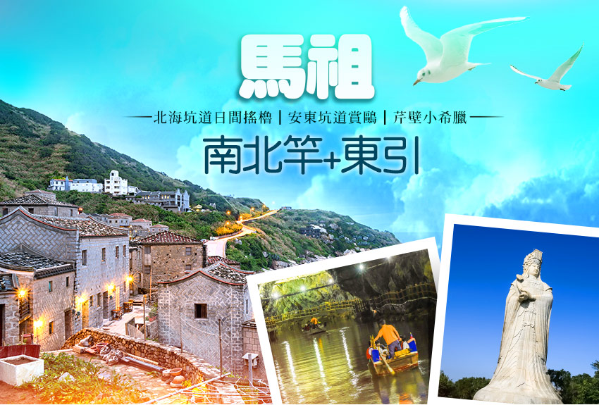 馬祖芹壁村banner