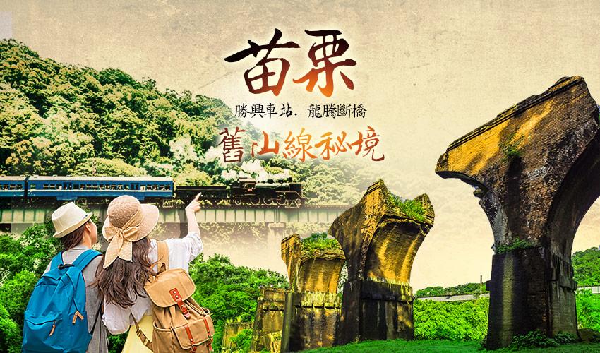 苗栗舊山線banner