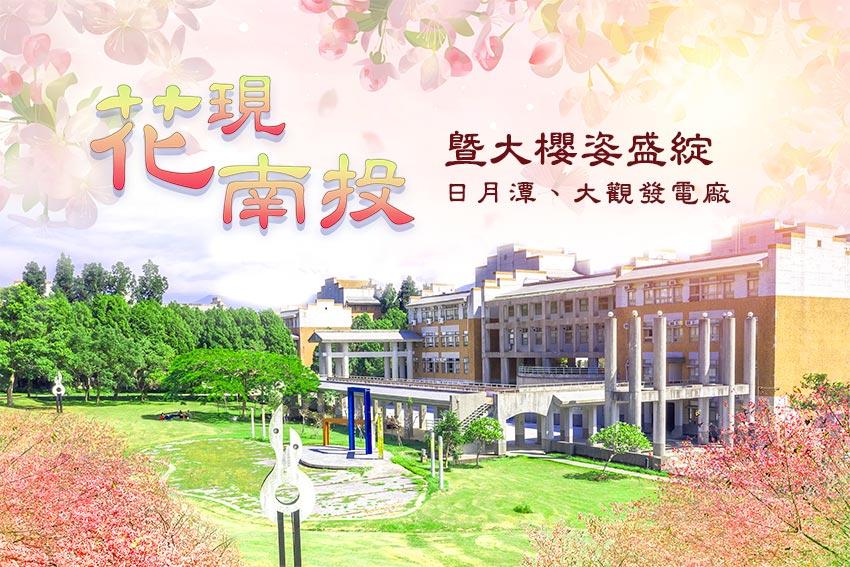 南投暨大櫻花季banner