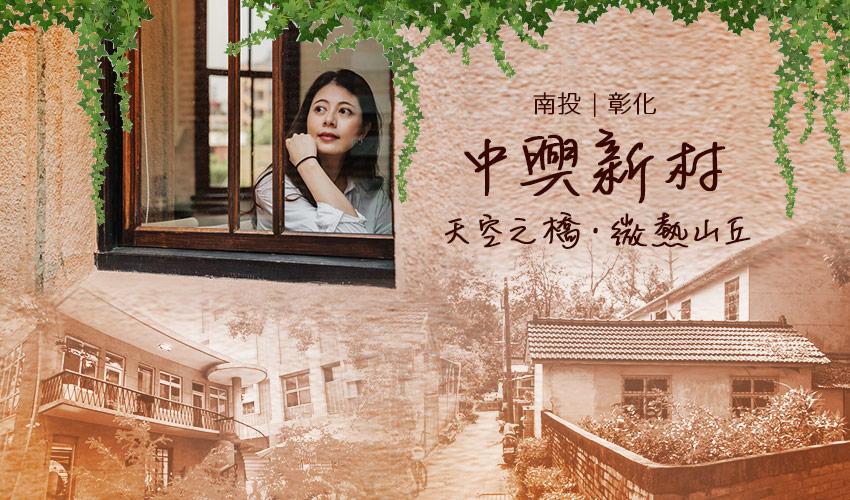 中興新村banner