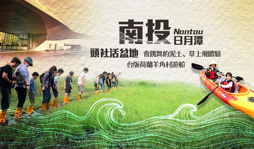 頭社活盆地banner