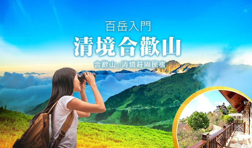 百岳入門清境合歡山banner