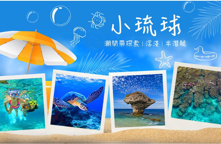 小琉球浮淺與海龜共遊banner
