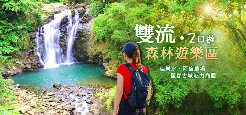 雙流國家森林遊樂區banner