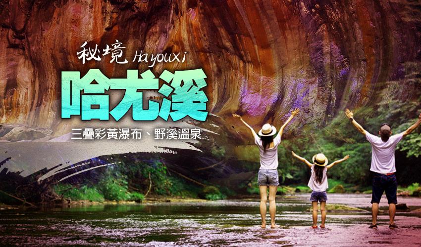 哈尤溪banner