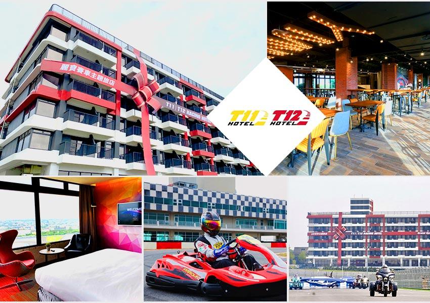 麗寶T12賽車主題旅店