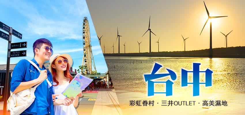 台中三井濕地banner