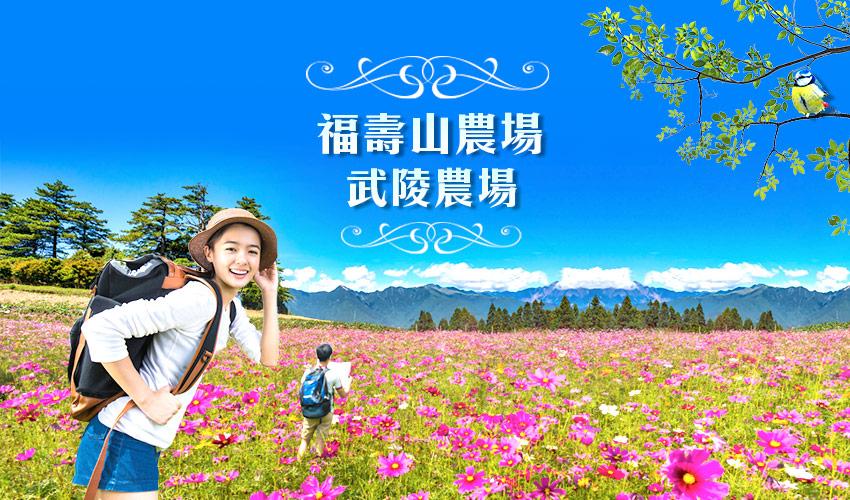 福壽山農場banner