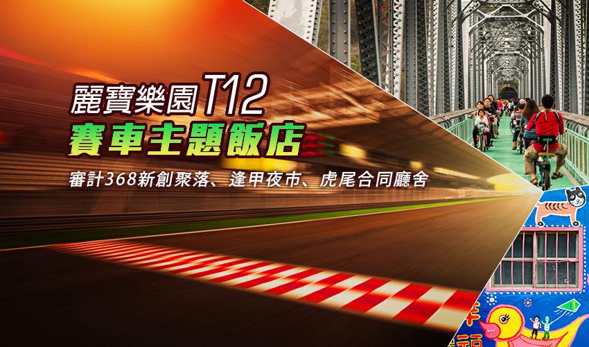 麗寶T21賽車飯店banner