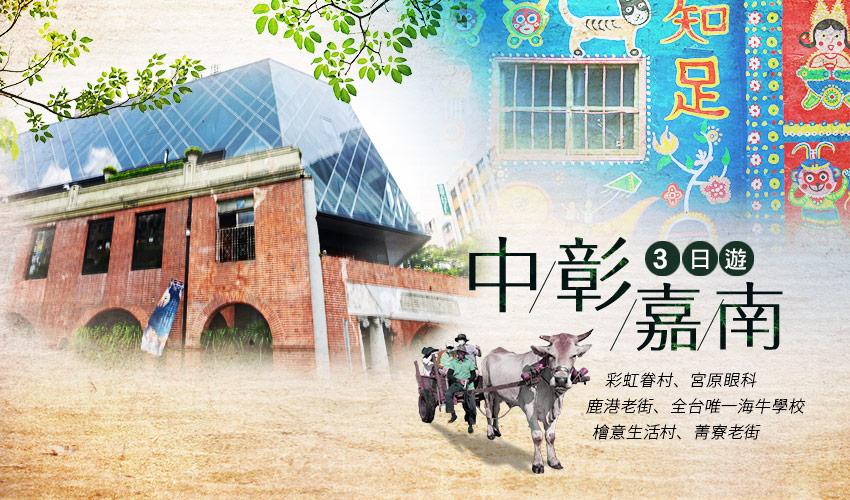 台中彰化banner