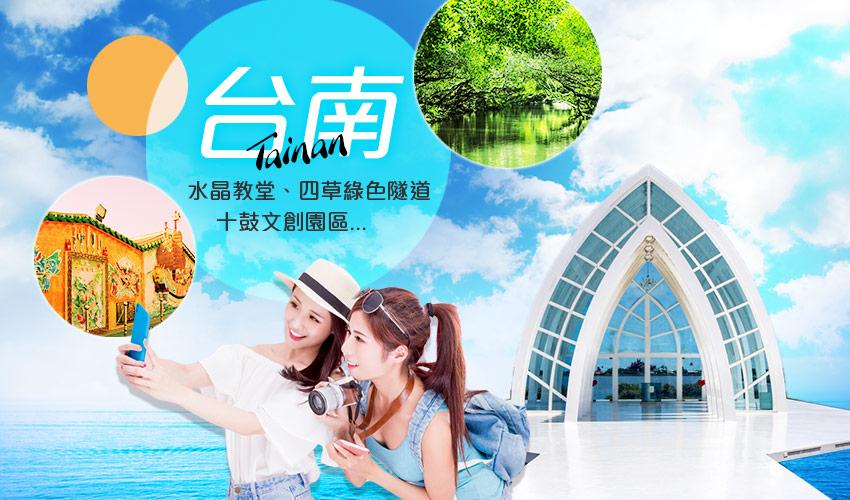 北門水晶教堂banner