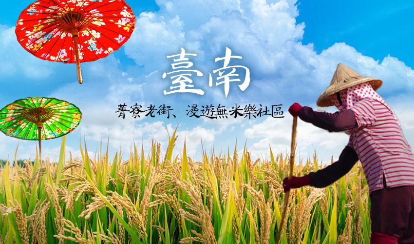 台南無米樂banner