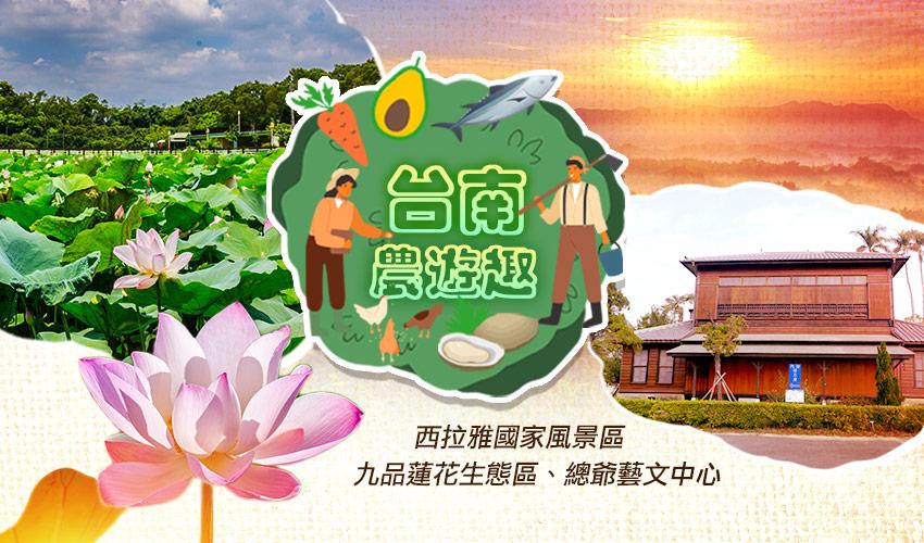 台南農遊趣banner