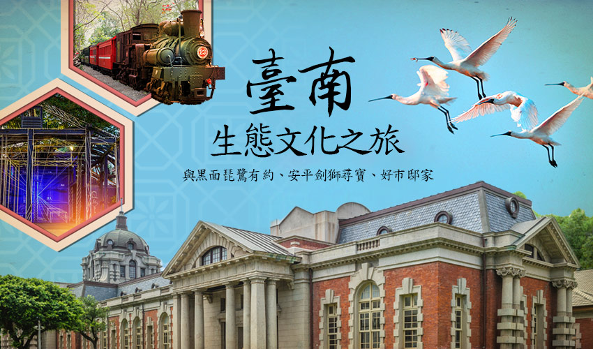 台南生態文化之旅banner