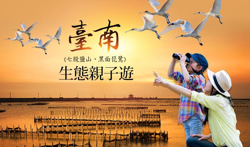 台南生態親子遊