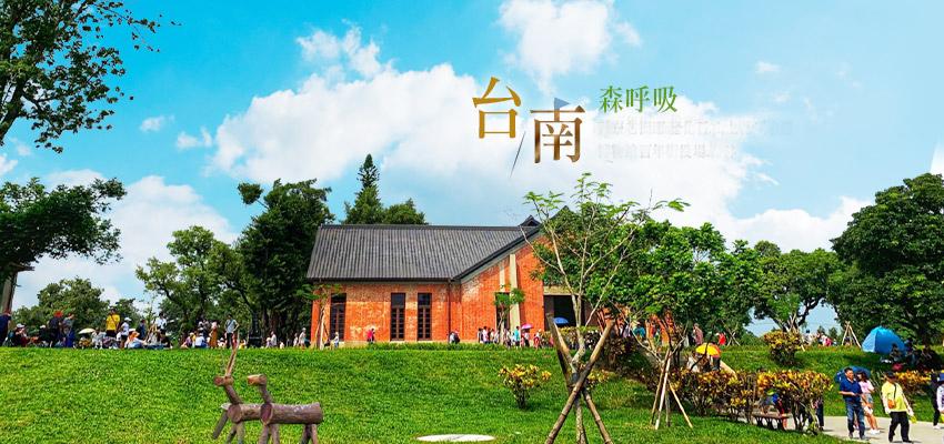 台南-水道博物館