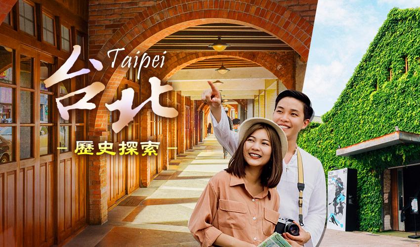 台北歷史探索banner