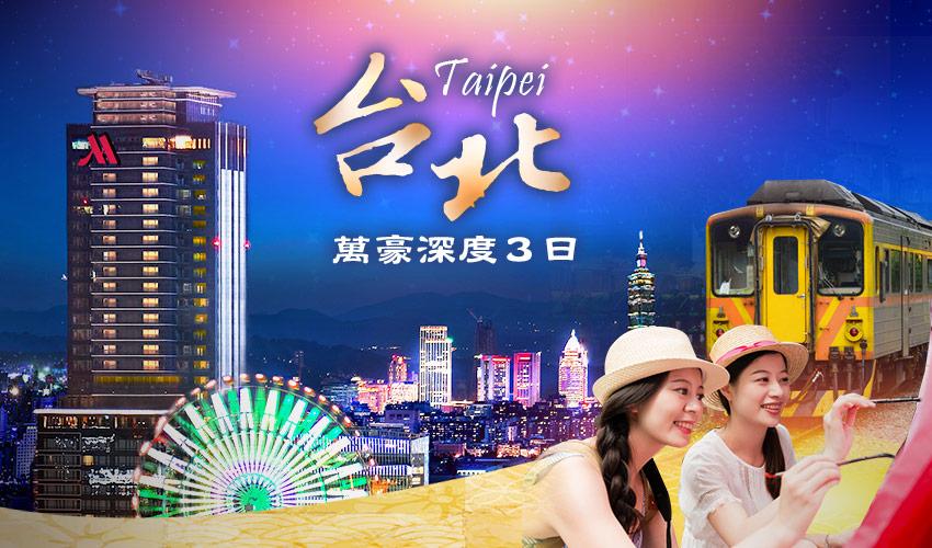 台北萬豪深度之旅