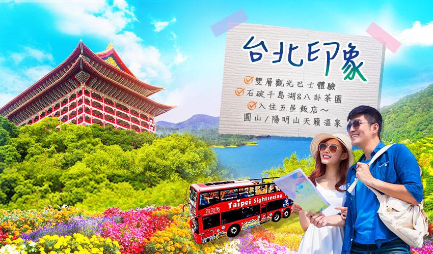 台北印象banner