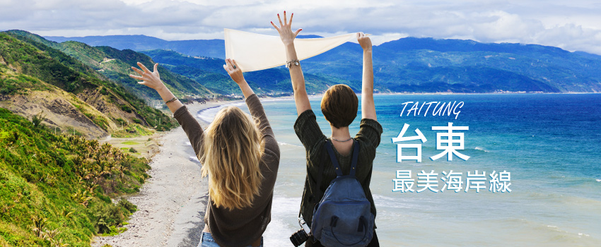 台東最美海岸線~阿朗壹健行2日遊-台中出發