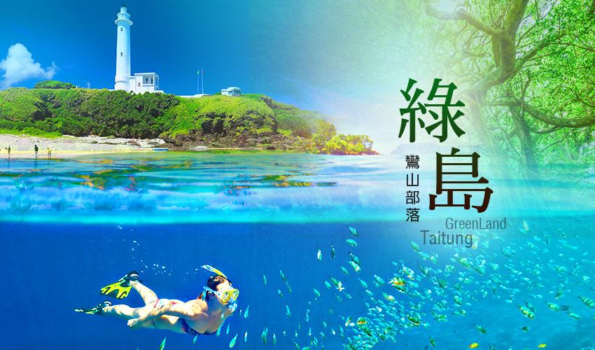 山與海的體驗banner