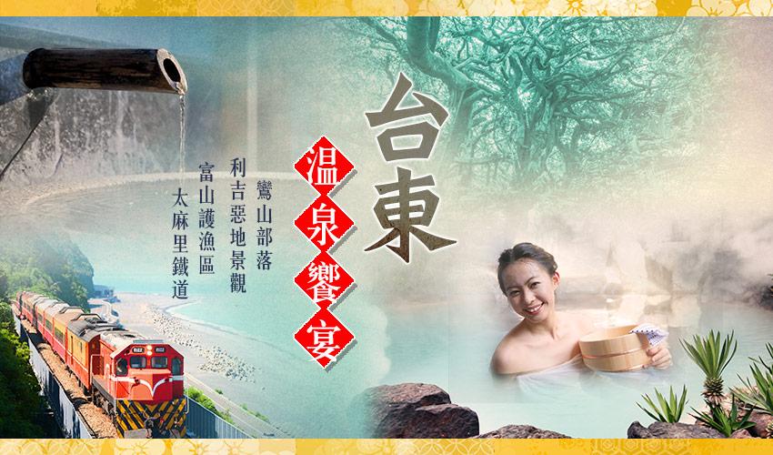 台東溫泉饗宴banner