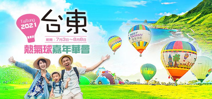 2021台東熱氣球嘉年華
