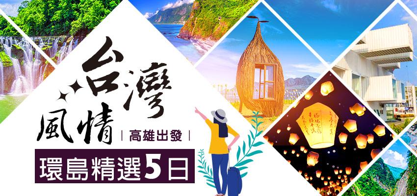 台灣風情環島5日banner