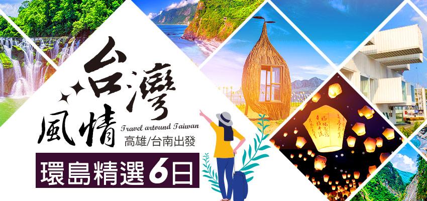 台灣環島6日banner