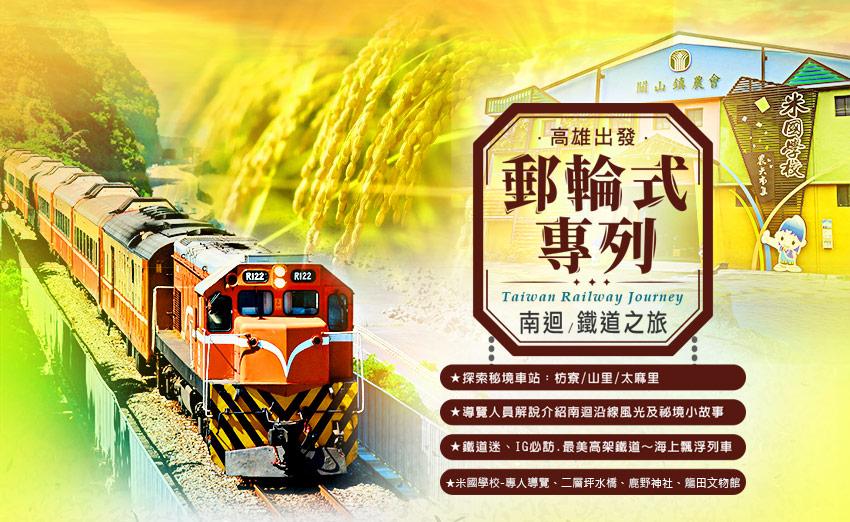 郵輪式專列-米國學校banner