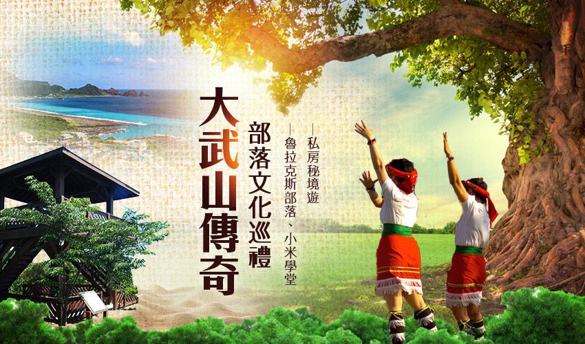 大武山傳奇部落文化巡禮banner